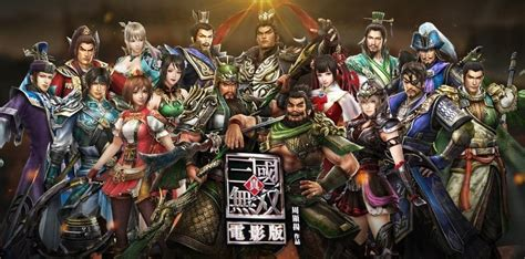 Dynasty Warriors: The Movie – Dong Zhuo and Zhang Jiao