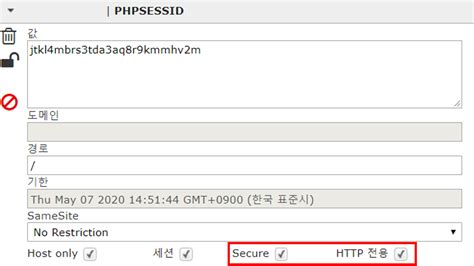 [WEB] HTTP Only flag와 Secure Cookie에 대하여